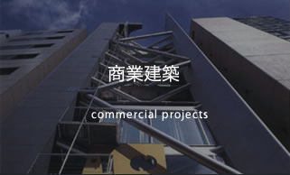 商業建築 commercial projects